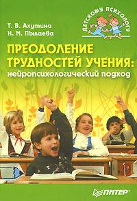 Наталия Максимовна Пылаева -Преодоление трудностей учения: нейропсихологический подход