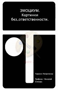 Тарасик Петриченка - ЭМО_ЦИУМ. Картинки без_ответственности