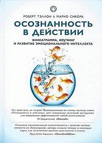 Марио Сикора, Роберт Тэллон - Осознанность в действии. Эннеаграмма, коучинг и развитие эмоционального интеллекта