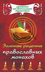 Мария Кановская -Золотые рецепты православных монахов