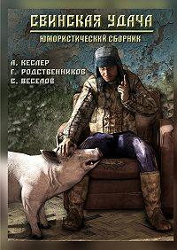 Саша Веселов -Свинская удача