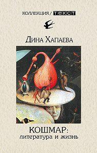 Дина Хапаева -Кошмар: литература и жизнь