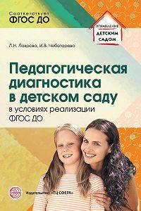 Любовь Лаврова -Педагогическая диагностика в детском саду в условиях реализации ФГОС ДО