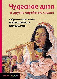 Барбара Раш -Чудесное дитя и другие еврейские сказки