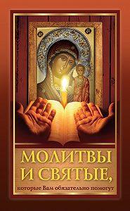 Ирина Середа -Молитвы и святые, которые Вам обязательно помогут