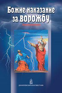 Казка -Божие наказание за ворожбу