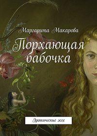 Маргарита Макарова - Порхающая бабочка