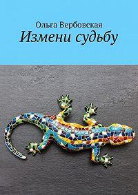 Ольга Вербовская -Измени судьбу