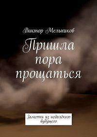 Виктор Мельников -Пришла пора прощаться