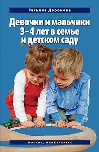 Татьяна Доронова - Девочки и мальчики 3–4 лет в семье и детском саду