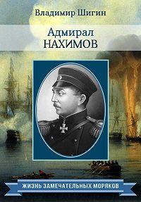 Владимир Шигин -Адмирал Нахимов