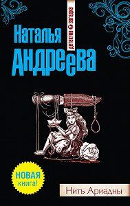Наталья Андреева -Нить Ариадны