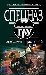 Сергей Самаров - Цифровой шквал