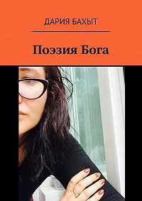 Дария Бахыт -ПоэзияБога