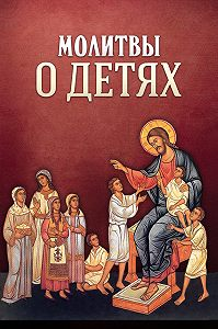 Сборник - Молитвы о детях