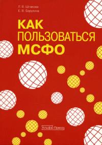 Елена Васильевна Барулина -Международные стандарты финансовой отчетности