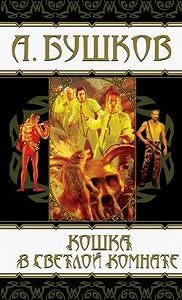 Александр Бушков -Кошка в светлой комнате (сборник)