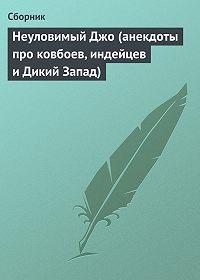 Сборник - Неуловимый Джо (анекдоты про ковбоев, индейцев и Дикий Запад)