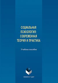 Авторов Коллектив -Социальная психология. Современная теория и практика