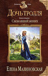 Елена Малиновская - Сбежавший жених