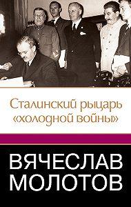 Джеффри Робертс - Вячеслав Молотов. Сталинский рыцарь «холодной войны»