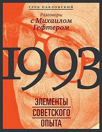 Глеб Павловский -1993: элементы советского опыта. Разговоры с Михаилом Гефтером