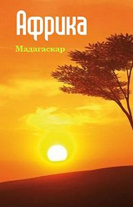 Илья Мельников -Республика Мадагаскар