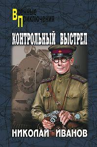 Николай Иванов -Контрольный выстрел