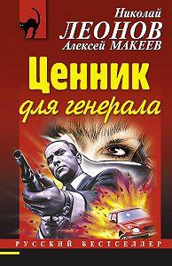 Алексей Макеев -Ценник для генерала