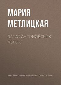 Мария Метлицкая -Запах антоновских яблок