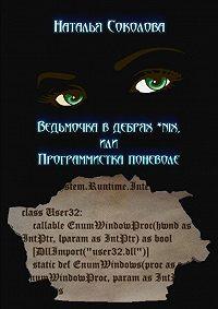 Наталья Соколова -Ведьмочка в дебрях *nix или программистка поневоле