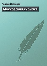 Андрей Платонов -Московская скрипка