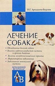 Н. Г. Аркадьева-Берлин -Лечение собак