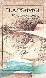 Надежда Тэффи - Французский роман