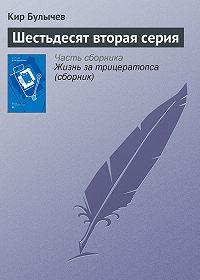 Кир Булычев -Шестьдесят вторая серия