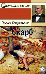 Олекса Стороженко - Скарб