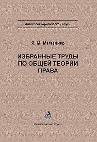 Яков Магазинер -Избранные труды по общей теории права