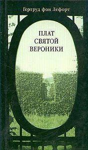 Гертруд Лефорт -Плат Святой Вероники