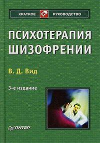 Виктор Давыдович Вид -Психотерапия шизофрении