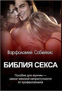Варфоломей Собейкис -Библия секса
