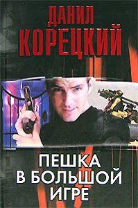 Данил Корецкий -Пешка в большой игре