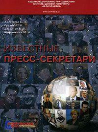 Марина Шарыпкина -Известные пресс-секретари