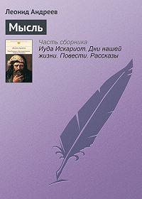 Леонид Андреев - Мысль