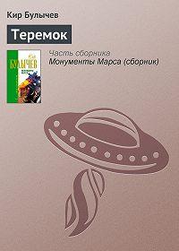 Кир Булычев - Теремок
