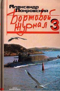 Александр Покровский -Бортовой журнал 3