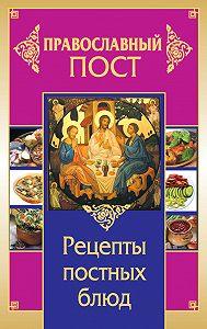 Иоланта Прокопенко -Православный пост. Рецепты постных блюд