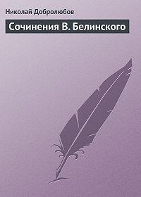 Николай Добролюбов -Сочинения В. Белинского