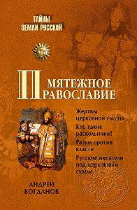 Андрей Петрович Богданов - Мятежное православие