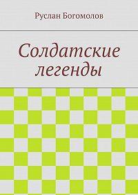 Руслан Богомолов - Солдатские легенды