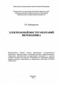 Ульяна Баймуратова -Электронный инструментарий переводчика